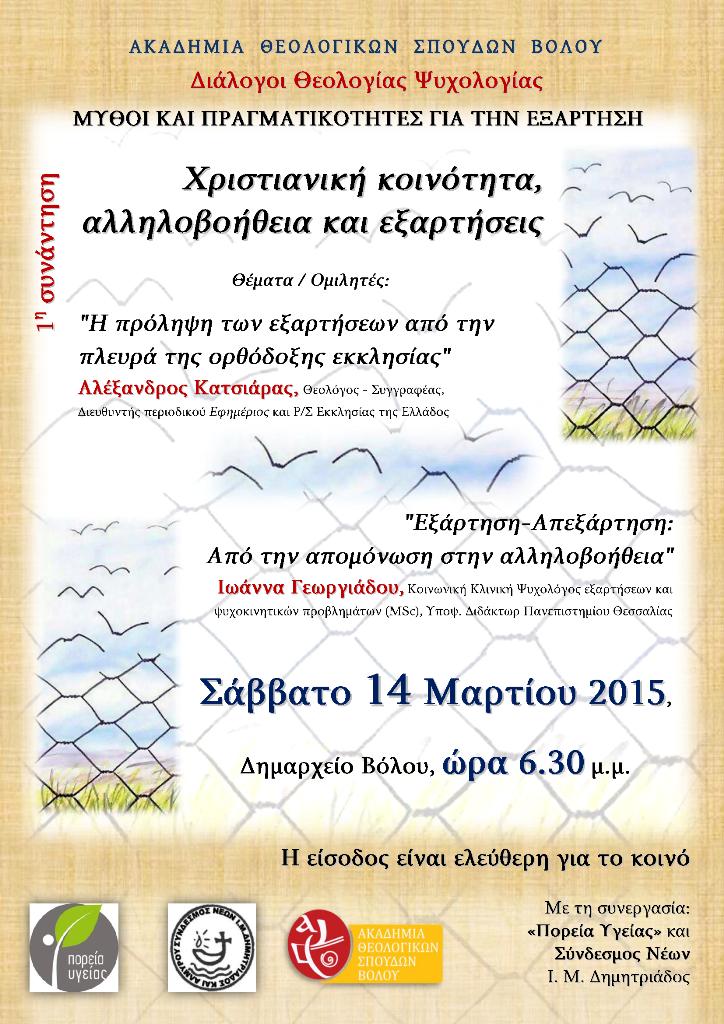 Διάλογοι Θεολογίας και Ψυχολογίας 2015