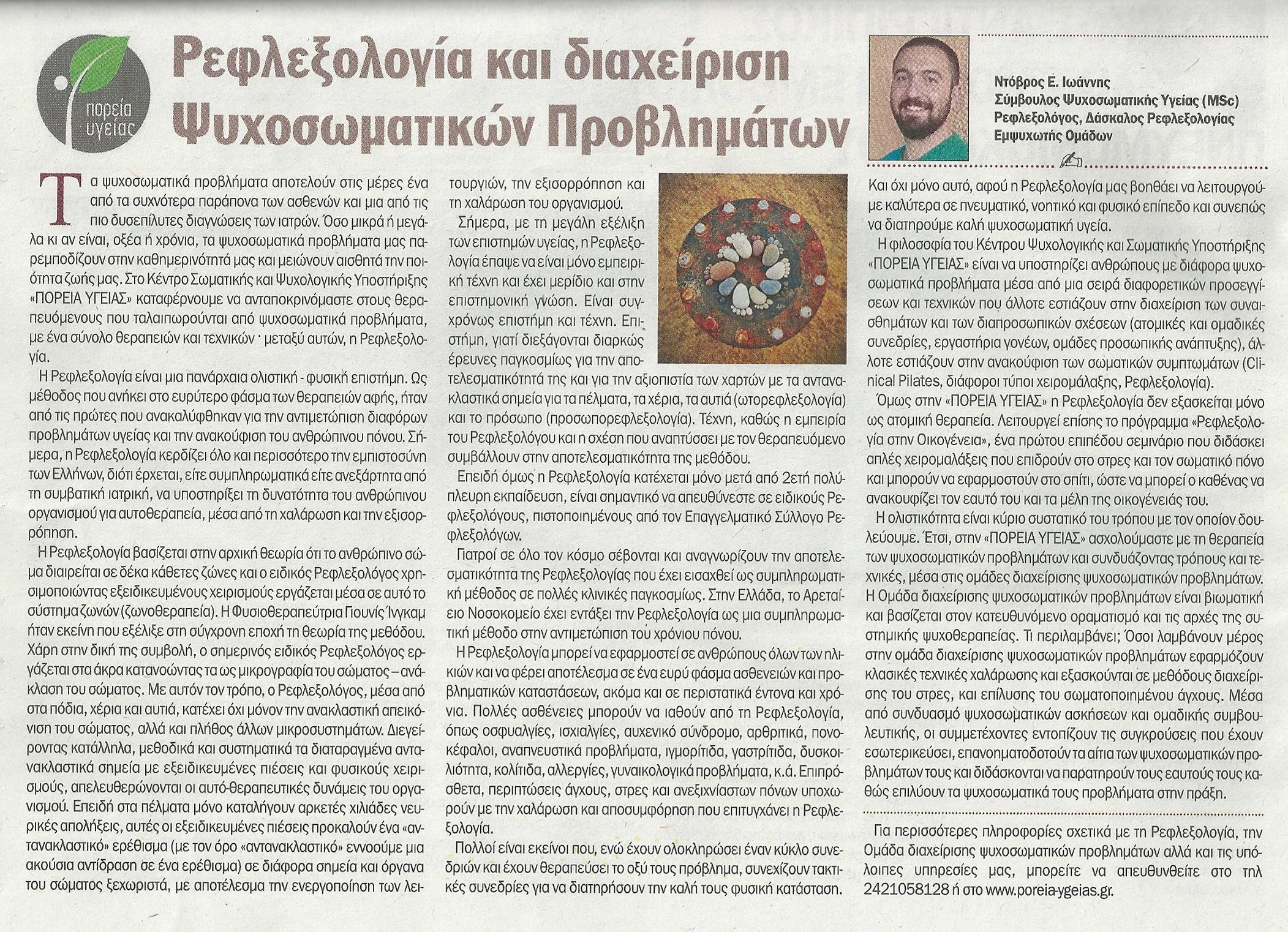 ΡΕΦΛΕΞΟΛΟΓΙΑ ΤΑΧΥΔΡΟΜΟΣ (2)