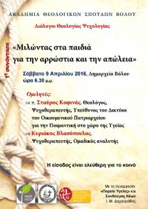 dialogoi 2016 1